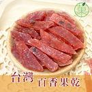 台灣百香果乾 150G小包裝【菓青市集】