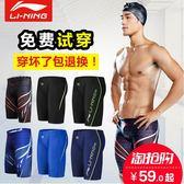 李寧游泳褲男五分速干專業防尷尬泳褲平角褲泳裝男士泳衣裝備溫泉