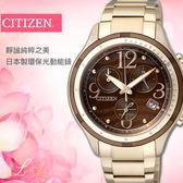 【公司貨保固】CITIZEN FB1373-52W 光動能女錶