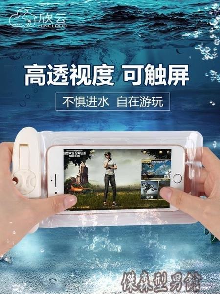 手機防水袋潛水手機套溫泉游泳觸屏oppo蘋果華為手機袋通用防水套 【舒困振興】