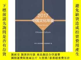 全新書博民逛書店2017中國文化年鑑Y26152 中華人民共和國文化和旅遊部 國