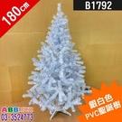 B1792_6尺_聖誕樹_銀白#聖誕派對佈置氣球窗貼壁貼彩條拉旗掛飾吊飾