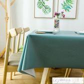 桌布 北歐簡約純色餐桌布 防水防燙防油免洗pvc塑料台布長方形茶幾桌布   居優佳品