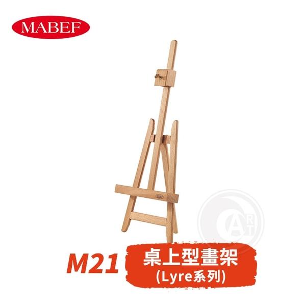 『ART小舖』MABEF 義大利 山毛櫸木 桌上型畫架 展示架 M21 單組
