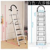 便攜小梯子家用合梯折疊梯多功能室內四五六步梯家庭人字梯加厚鐵 js3602『科炫3C』