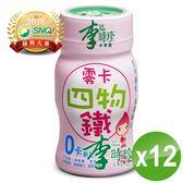 【李時珍】零卡四物鐵飲(6入)x2盒 含運價693元