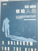 【書寶二手書T1/翻譯小說_LGO】梭哈人生_戴夫‧艾格斯