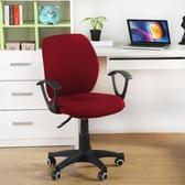 加厚針織辦公椅套分體老板旋轉座套家用網吧電腦升降椅子套罩