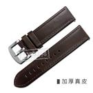 LICORNE 力抗 /  LT124MRCL / 各種品牌通用復刻真皮錶帶 棕色 22mm