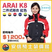 [中壢安信]ARAI K8 二件式雨衣 紅色 專利鞋套設計 二套免運費 MIT台灣製造