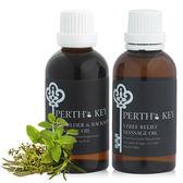 【任兩瓶840送按摩菇】PERTH`S KEY 芳療按摩油50ml兩瓶組
