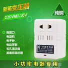 電壓轉換器新英變壓器220轉110V 1...
