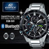【公司貨】EDIFICE EQB-501XDB-1A 高科技藍牙智慧錶款 太陽能 EQB-501XDB-1ADR