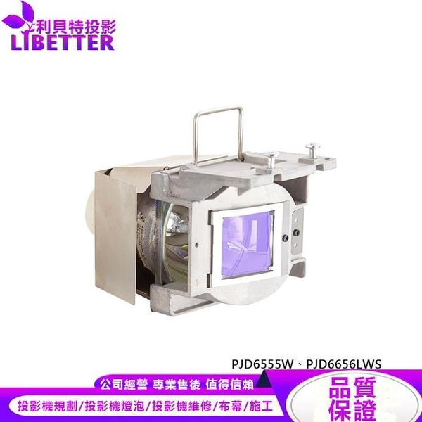VIEWSONIC RLC-096 副廠投影機燈泡 For PJD6555W、PJD6656LWS
