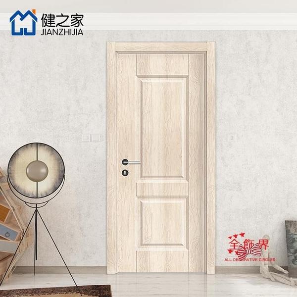 木門 生態門免漆室內門實木家用簡約臥室門套裝門定製房間門T 4色