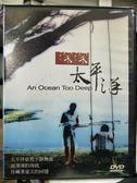 挖寶二手片-Y59-109-正版DVD*華語【深深太平洋】-王瞳 夏克立 王啟讚 沈世朋 張本瑜