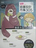 【書寶二手書T7/設計_ZBI】插畫設計市集305_三采文化