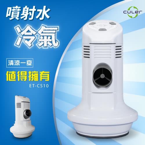 【分期零利率】美國原裝進口 Culer Solo 噴射水冷氣 ET-CS10 水冷扇 保冷袋 電風扇 冷氣 空氣循環扇