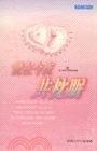 二手書博民逛書店 《愛在今夜共枕眠》 R2Y ISBN:9578084242│玫瑰工作小組
