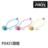 漁拓釣具 PROX PX431 (頭燈)