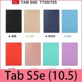 【萌萌噠】三星 Tab S5e (10.5吋) T720 T725 新款純色 彈力皮革電壓款 全包軟邊 支架側翻平板套