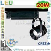 【LED軌道燈】LED 20W。美國CREE晶片。黑款 黃光 鋁製品 造型款 優品質※【燈峰照極my買燈】#gH024-3