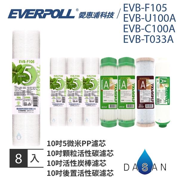 愛惠浦 EVERPOLL 10吋 一般標準型 通用規格 EVB-F105 + U100A + C100A + T033A 一年份濾心 (8入) MIT