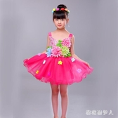 六一兒童演出服公主蓬蓬裙花仙子舞蹈服女童花朵公主裙幼兒合唱表演服 QX5693 【棉花糖伊人】