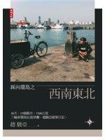 二手書博民逛書店 《踩向環島之西南東北》 R2Y ISBN:9571374261│趙駿亞