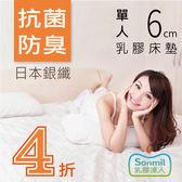 sonmil乳膠床墊6cm天然乳膠床墊單人床墊3尺 銀纖維永久殺菌除臭 取代記憶床墊學生宿舍床墊