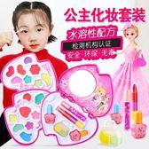 快速出貨-兒童化妝品無毒套裝小女孩公主彩妝娃娃換裝化妝盒過家家寶寶玩具