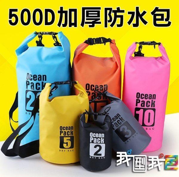 夾網PVC防水桶袋 500D加厚防水圓筒包防水桶沙灘包戶外漂流袋(10L)