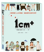 (二手書)1cm+