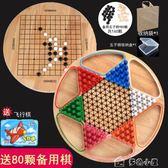跳棋兒童益智五子棋二合一套裝成人大號親子玩具棋桌游戲送飛行棋 多色小屋YXS