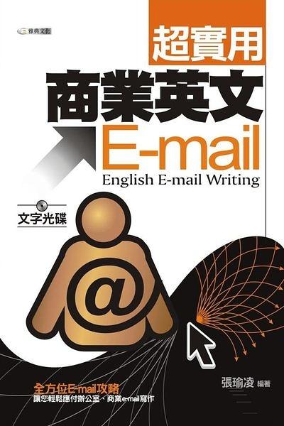 超實用商業英文E-mail(文字光碟)