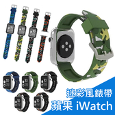 蘋果 iWatch 錶帶 穿孔式錶帶 蘋果手錶 錶帶 智慧錶帶 迷彩風錶帶