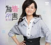 張蓉蓉 為情所害 CD附DVD 免運 (購潮8)