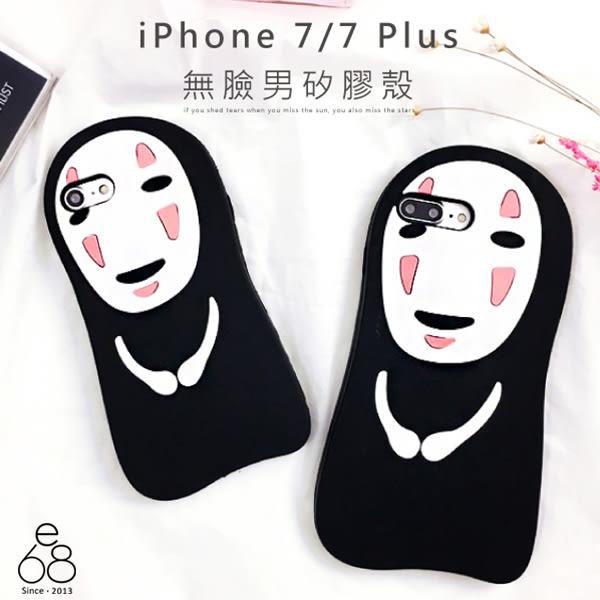 神隱少女 無臉男 iPhone 7 8 / 7 Plus 8Plus 手機殼 保護套 矽膠軟殼 宮崎 卡通可愛