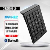 數字鍵盤 藍芽數字小鍵盤內置財務會計筆記本平板電腦手機通用無線數字鍵盤 智慧e家