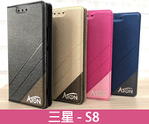 【ATON隱扣側翻可站立】for三星 S8 G950FD 皮套手機套側翻套側掀套手機殼保護殼