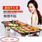 現貨-台灣電壓110V家用韓式電烤盤鐵板燒商用無煙 NMS快意購物網