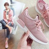 春夏飛織運動女鞋透氣網布跑步鞋女百搭韓版健身鞋子女旅游鞋color shop