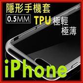 iPhoneX/XS 0.5MM清水套透明隱形套【A18】輕薄軟矽膠殼 i8 i8+ i7+ 4s 5 5s 5c SE 6s 6+