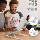 筆記本電腦支架托架 桌面增高散熱器 架子折疊桌上升降mac擡高墊高macbook支撐底座