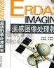 二手書R2YB 簡體 2012年1月一版二刷《ERDAS IMAGINE 遙感圖