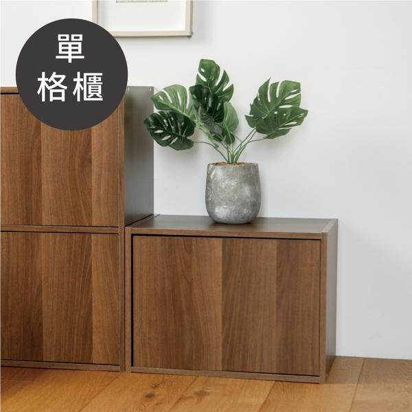 木質 書櫃 單格櫃 置物櫃 收納櫃【N0001】Alma日式木紋單格櫃(兩色) 完美主義