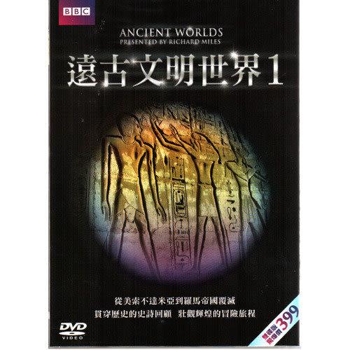 遠古文明世界DVD (01) Ancient Worlds 1 (雙片裝) 城市的出現鐵器時代美索不達米亞羅馬帝國(音樂