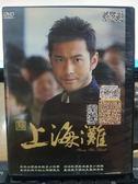 影音專賣店-U03-141-正版DVD-大陸劇【新上海灘 42集6碟】-黃曉明 孫儷