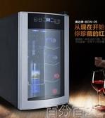 紅酒櫃 奧達信 BCW-25家用小紅酒櫃電子禮品葡萄酒櫃茶葉冷藏箱 WJ百分百