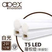 【APEX】T5 LED 全塑層板燈(串接型) 2呎10W白光